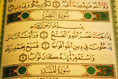 Lessons from the Qur'an: Surah An-Nasr – Beginner in Islam ...